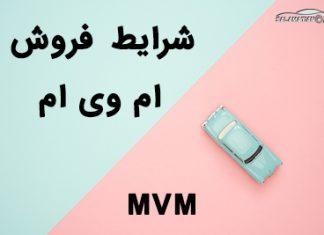 شرایط فروش ام وی ام MVM