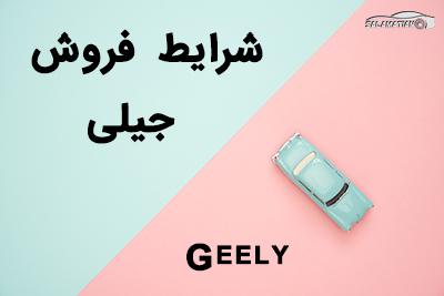 شرایط فروش جیلی Geely