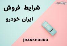 شرایط فروش ایران خودرو IranKhodro