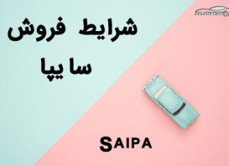 شرایط فروش سایپا Saipa