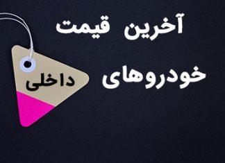 آخرین قیمت خودروهای داخلی akharin gheymat khodro dakheli sharayet