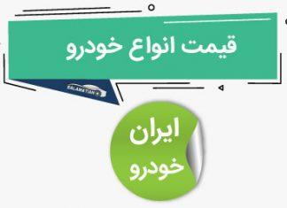 sharayet قیمت انواع خودرو Irankhodro ایران خودرو