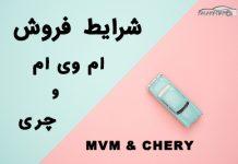 شرایط فروش ام وی ام و چری MVM Chery Sharayet
