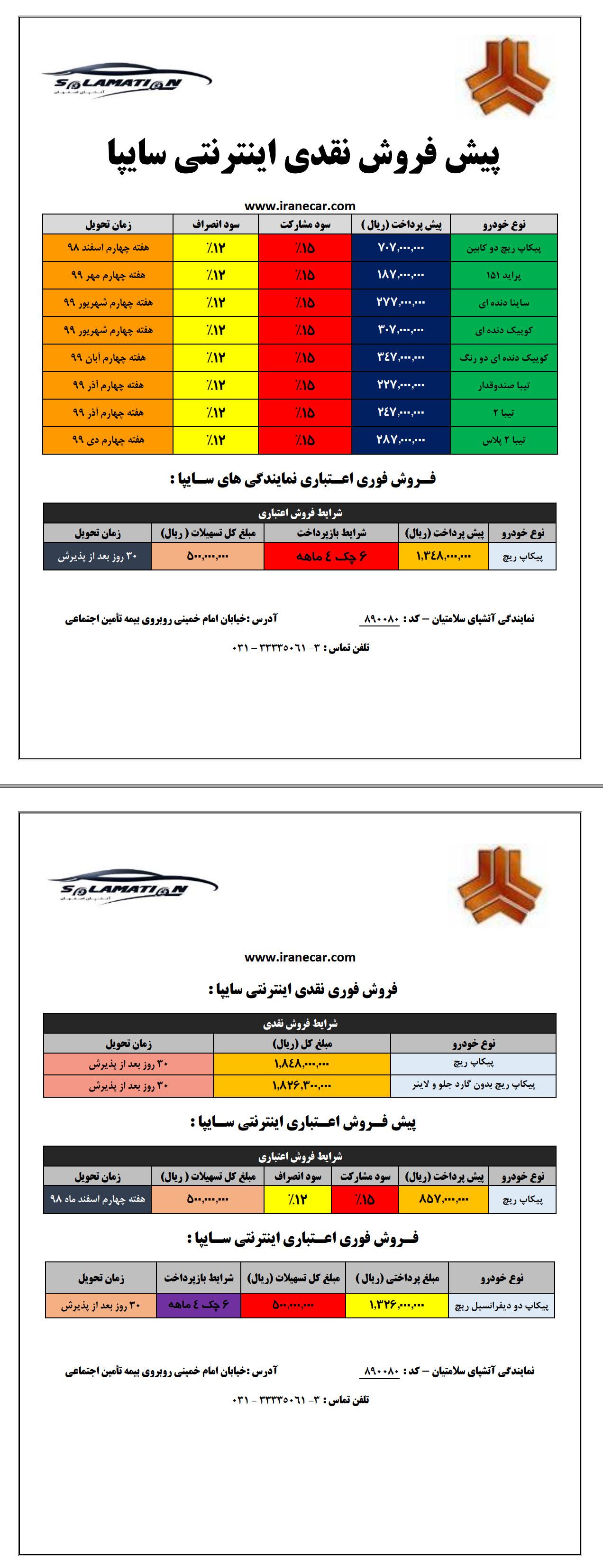 شرایط فروش سایپا Saipa در اصفهان