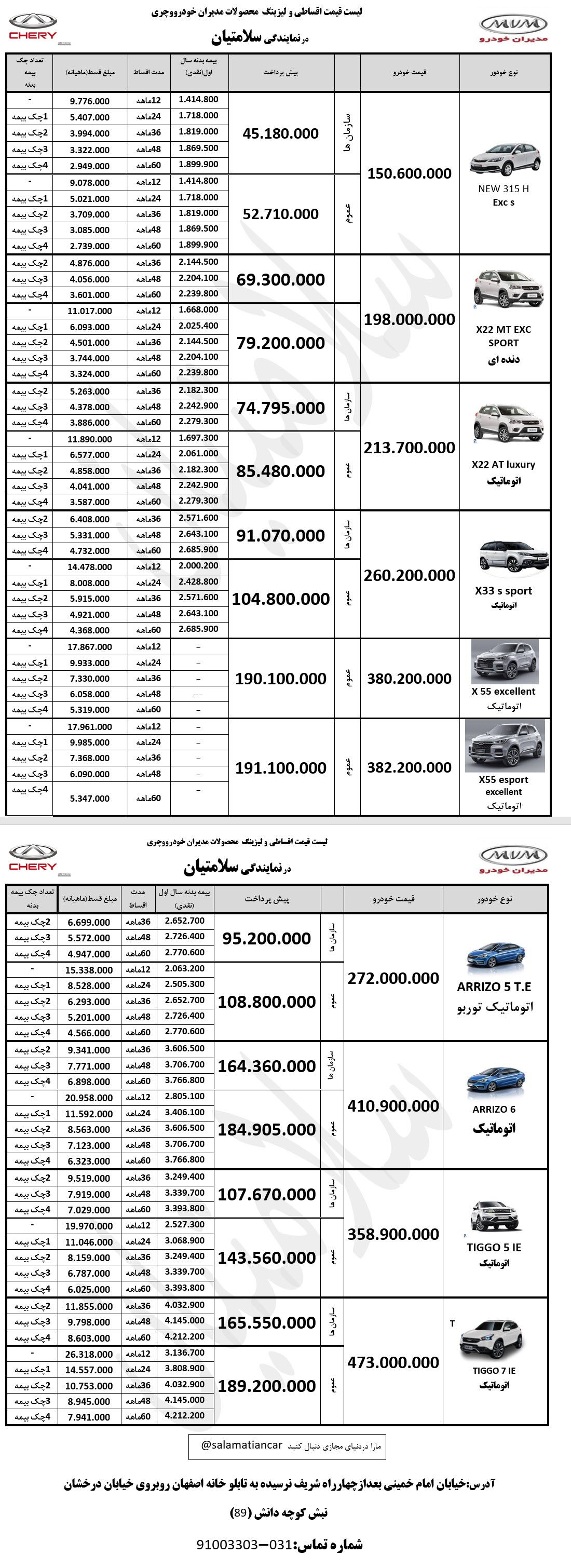 شرایط فروش و قیمت خرید MvM و Chery