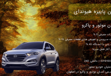 کمپین پاییزه خودروهای هیوندای