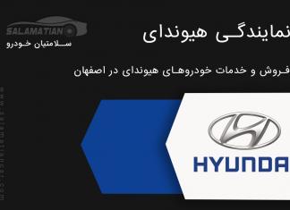 نمایندگی هیوندای در اصفهان