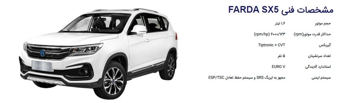 مشخصات فردا SX5 ( دانگ فنگ ) مدل 1400
