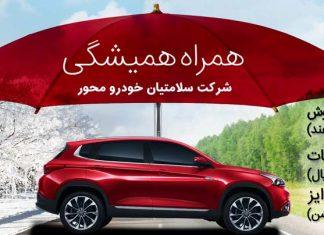 کمپین بزرگ زمستانی مدیران خودرو