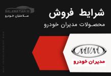 شرایط فروش اقساطی محصولات مدیران خودرو تاریخ 1400/07/02