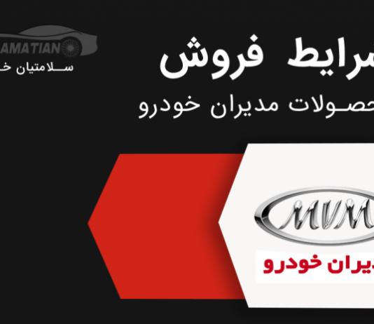 شرایط فروش اقساطی محصولات مدیران خودرو تاریخ 1400/07/27