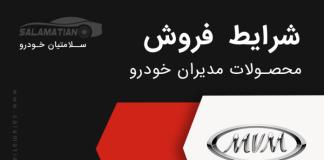 شرایط فروش اقساطی محصولات مدیران خودرو تاریخ 1400/07/28