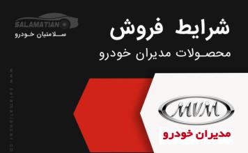 شرایط فروش اقساطی محصولات مدیران خودرو تاریخ 1400/07/22